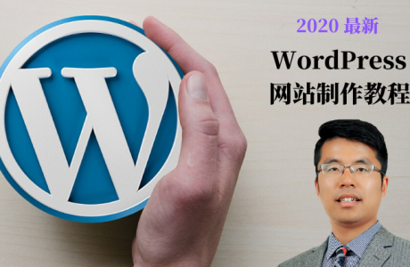 WordPress教程2020