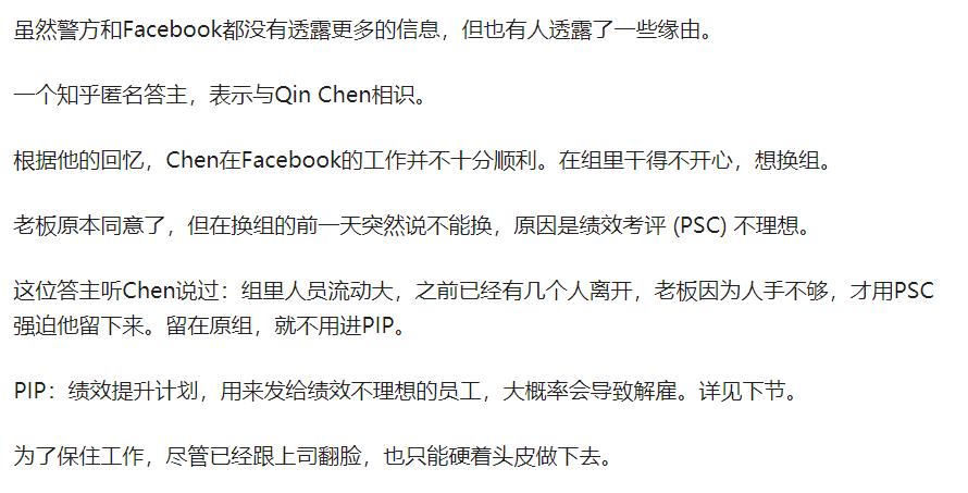 Facebook中国程序员