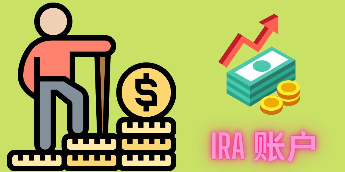 IRA账户推荐