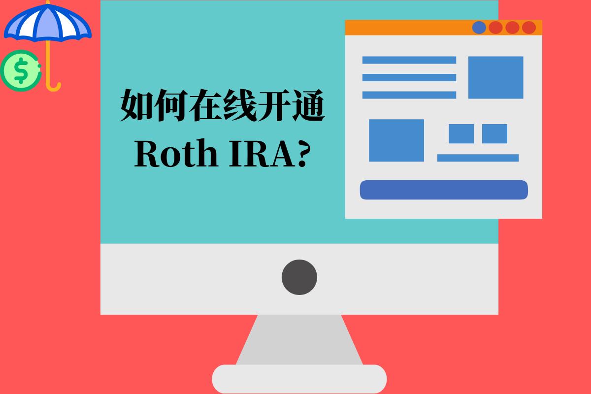 怎么开Roth IRA账户