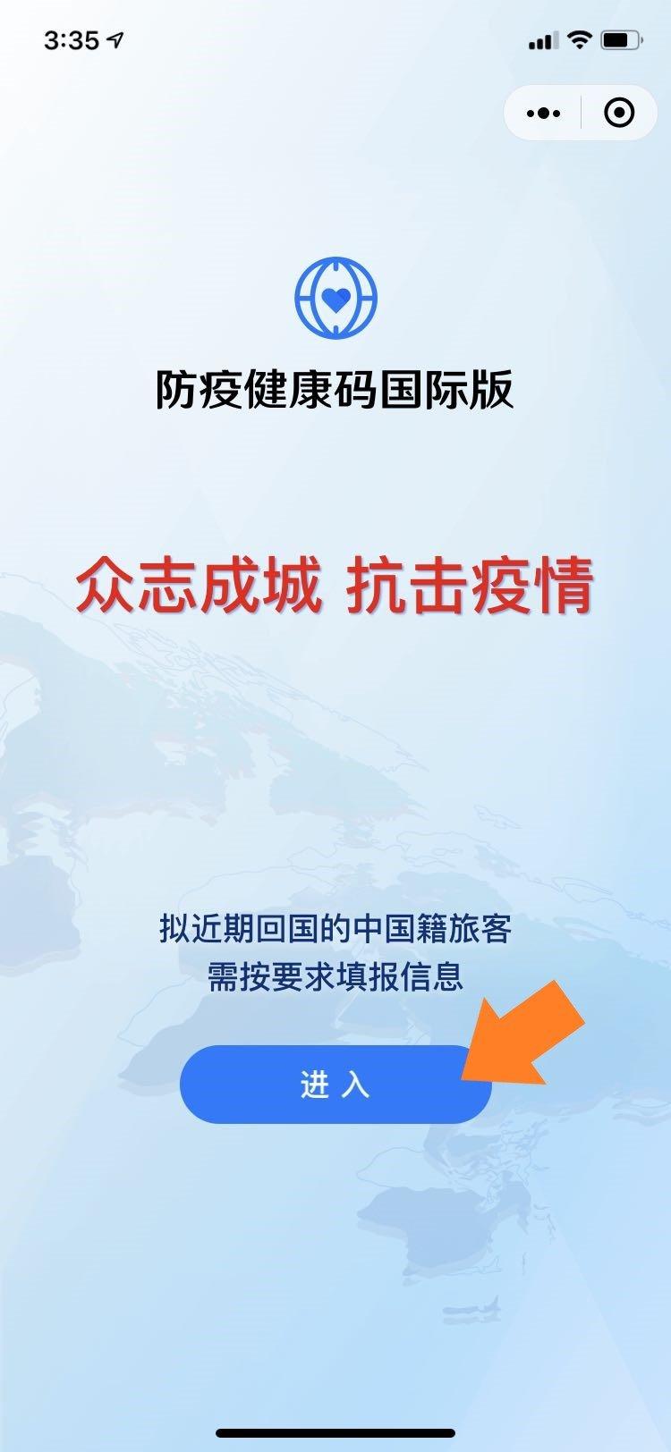 防疫健康码国际版-主页