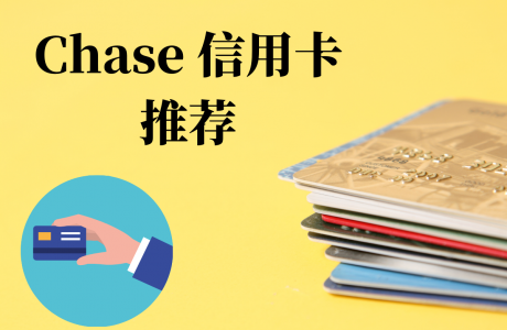 Chase 信用卡