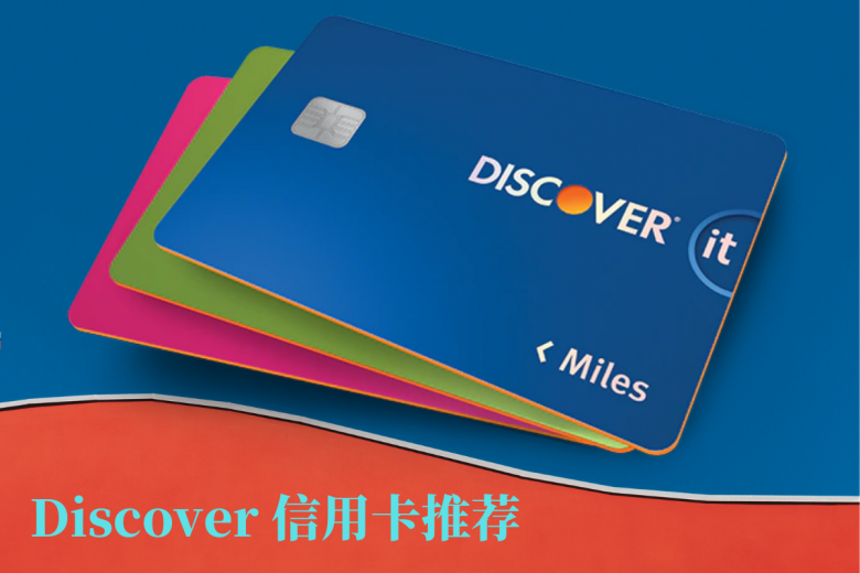 Discover 信用卡