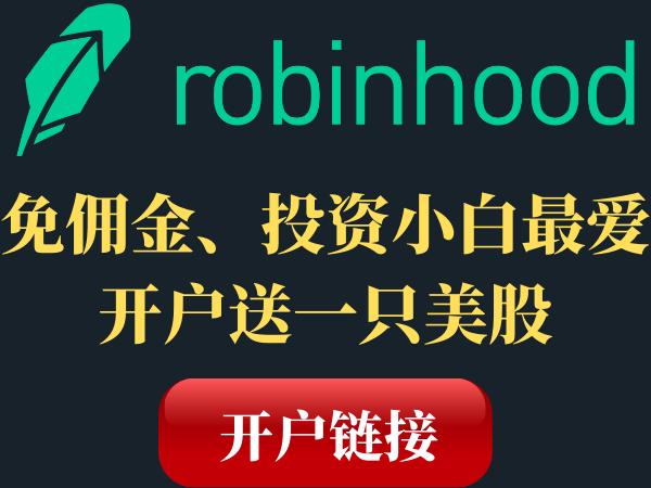 Robinhood 开户
